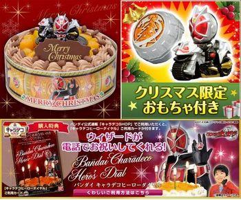仮面ライダーウィザード Xmasケーキ  電話お祝い付き チョコクリームケーキ予約