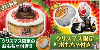 仮面ライダーウィザード Xmasケーキ いちごケーキ予約