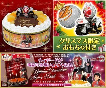 仮面ライダーウィザード Xmasケーキ  電話お祝い付き フルーツケーキ予約