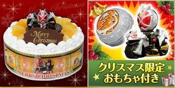 仮面ライダーウィザード Xmasケーキ ピーチパインサンドケーキ予約